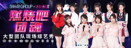 SNH48化身冒险家 展现缤纷百变舞台表演