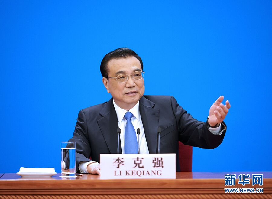 李克强:我们不会让经济运行滑出合理的区间