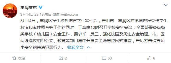 唐山市发生一起伤害学生案件 当地连夜拉网式排查安全隐患