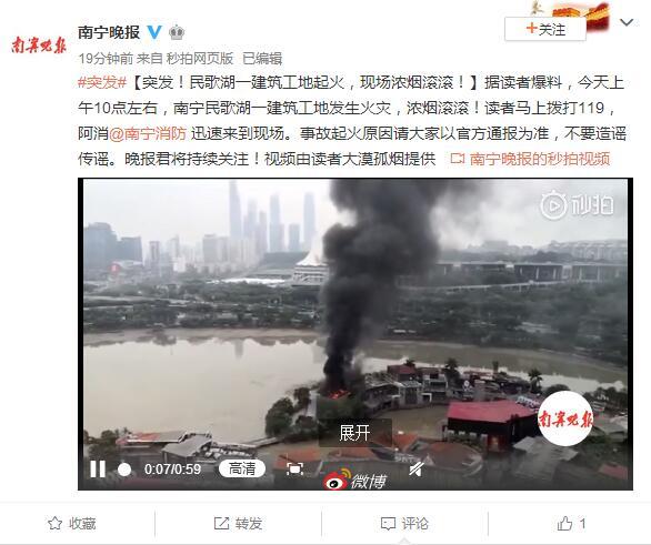 南宁民歌湖一建筑工地起火,现场浓烟滚滚!