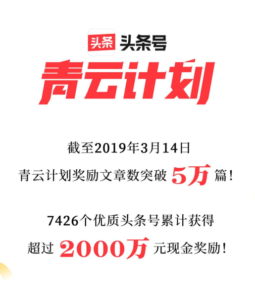 青云计划奖励文章数突破5万篇,头条号平台累计奖励超过2000万奖金