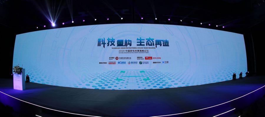 科技重构,生态再造 创中国家电产业新传奇