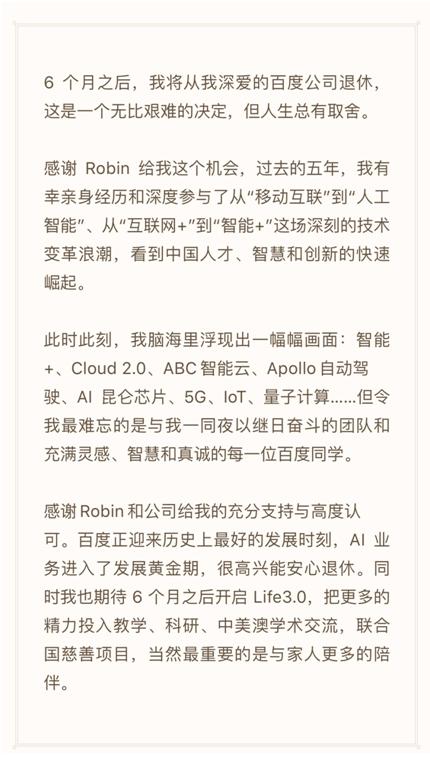 张亚勤:感谢Robin和百度 6个月后开启人生3.0