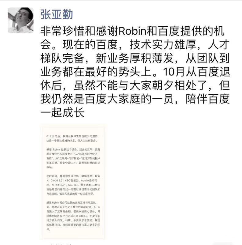 百度推出高管退休计划:总裁张亚勤将于10月退休