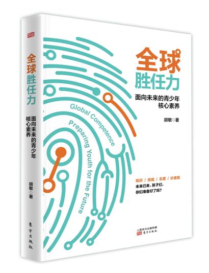 中国第一部全球胜任力专著问世 成教育界关注焦点