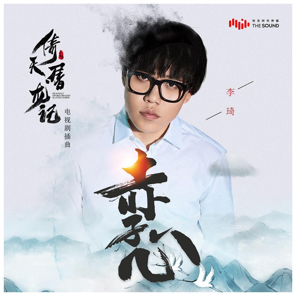 李琦献唱新版《倚天屠龙记》插曲诠释江湖情义