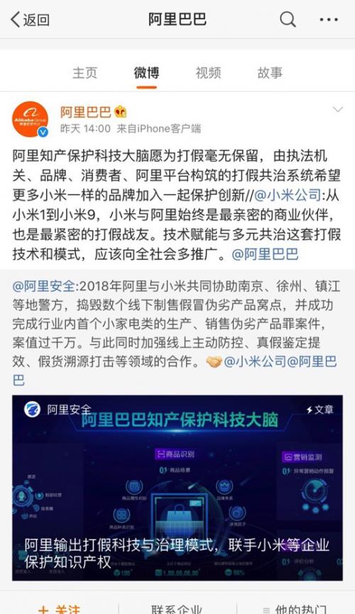 """阿里小米""""秀恩爱"""" 呼吁推广""""技术赋能+多元共治""""打假新模式"""