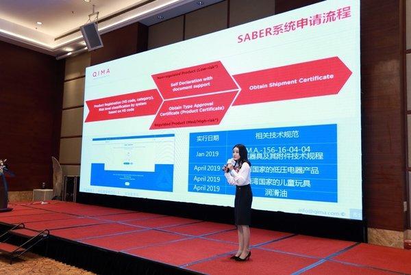 QIMA销售总监Yvonne 演讲获得热烈反应