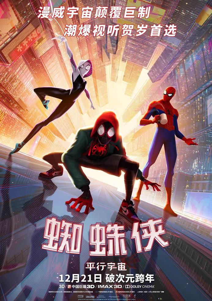 动画电影新标杆将上线 《蜘蛛侠:平行宇宙》闪耀奥斯卡