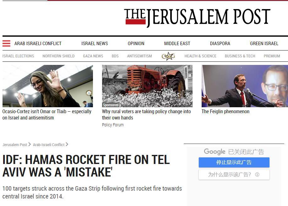 以色列国防军:14日哈马斯对特拉维夫的轰炸很可能是误射