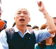 韩国瑜郭台铭17日将会面 台媒:有机会签备忘录