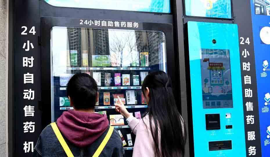 成都街头现自动售药机 可24小时无间断售药
