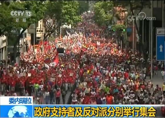 委内瑞拉政府支持者及反对派分别举行集会