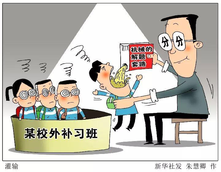 """北京严查""""超前教学"""" 60多家培训机构被喊停"""