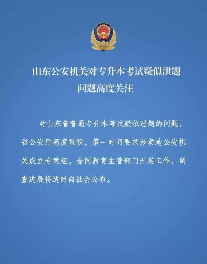 山东专升本考试疑似泄题 省公安厅:成立专案组调查