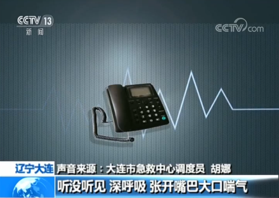 有惊无险!20分钟44秒通话 调度员帮助产妇顺利产子