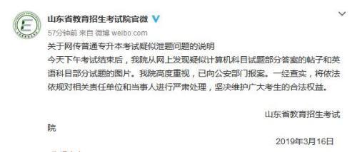 """山东省考试院回应""""专升本考试疑似泄题"""":已报案"""