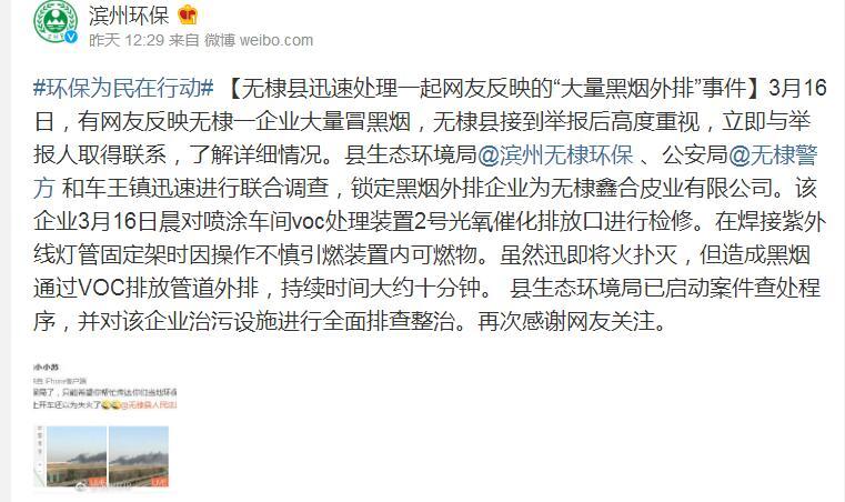 """无棣县迅速处理一起网友反映的""""大量黑烟外排""""事件"""