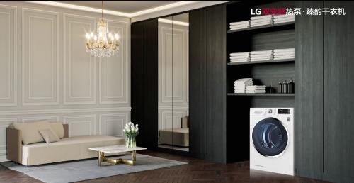 双变频热泵 LG臻韵干衣机开启干衣新境界
