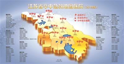 江苏卒中急救地图发布 99家医院上榜