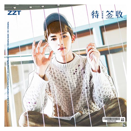 朱正廷生日单曲《待签收》今日上线
