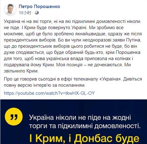 波罗申科承诺收回克里米亚 克里米亚议员:虚伪的竞选承诺