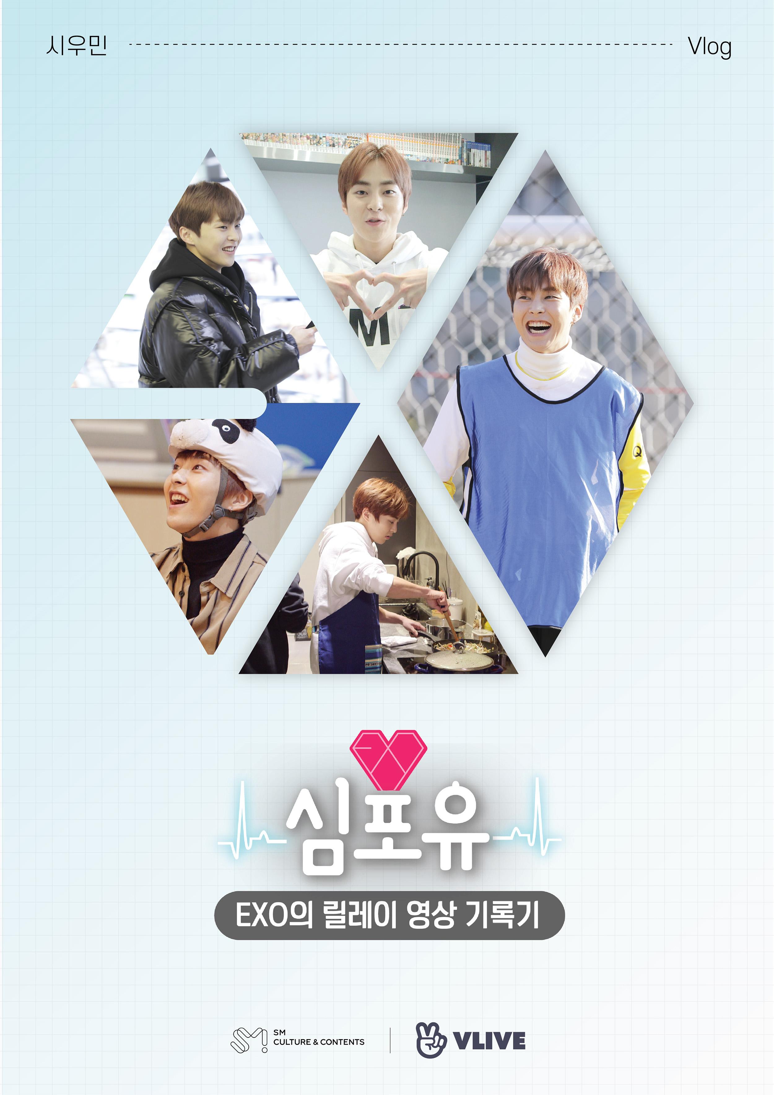 EXO《Heart 4 U》首位登场成员XIUMIN 奇袭live成话题