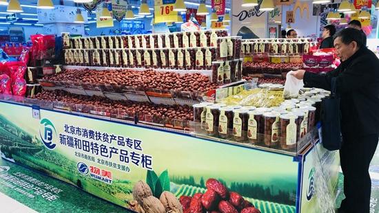 北京百家超市门店设扶贫专柜