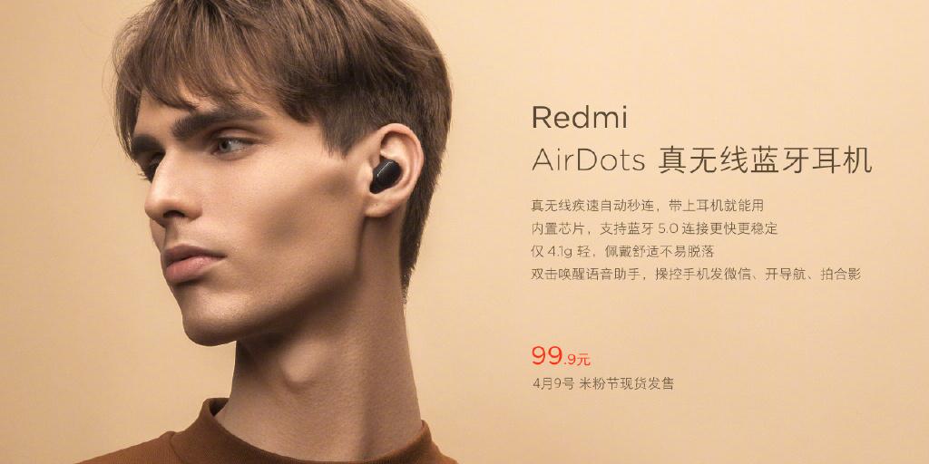 红米AirDots真无线蓝牙耳机发布,99.9元