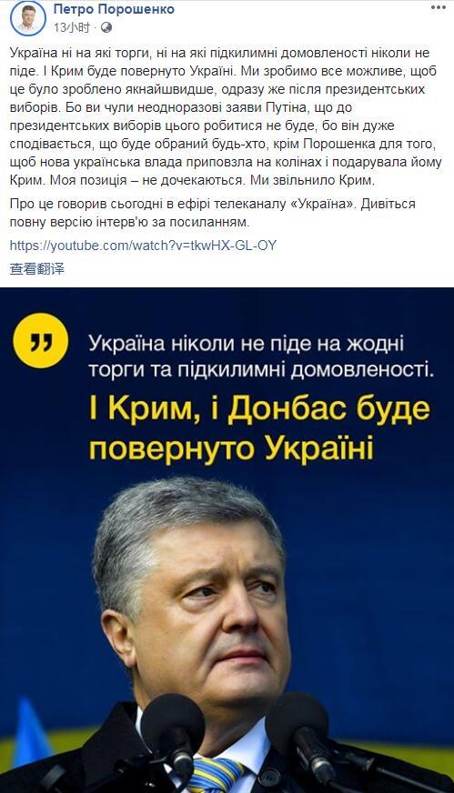 """波罗申科:不会与俄讨价还价,大选后要尽快""""带回""""克里米亚"""