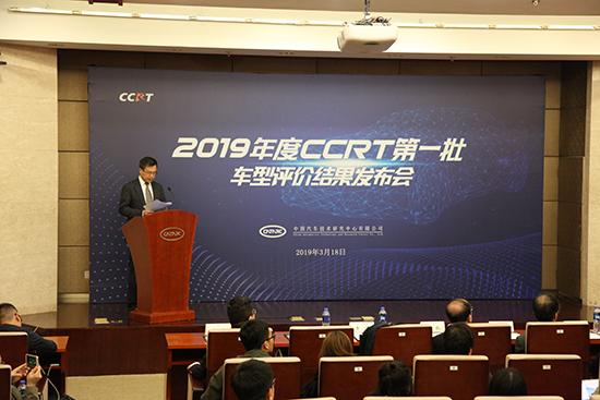中国汽车消费者研究及测试?#34892;模–CRT)公布2019年第一批车型评价结果
