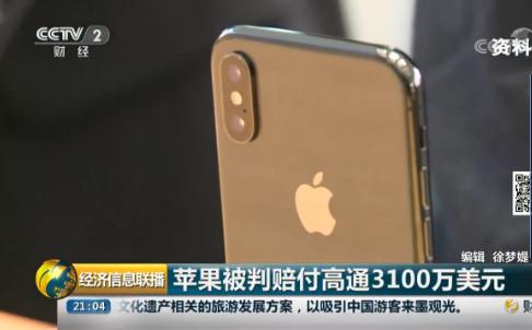 高通获胜!法院裁定苹果侵犯其三项专利 需向高通赔付3100万美元!