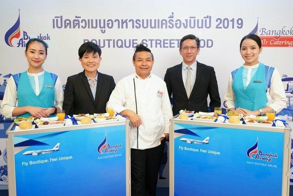 """曼谷航空推出2019年全新客舱菜单 主打""""精品街头美食"""""""