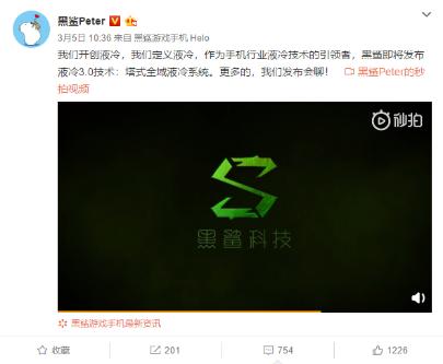 """雷军连爆5料 为黑鲨游戏手机2""""摇旗"""""""