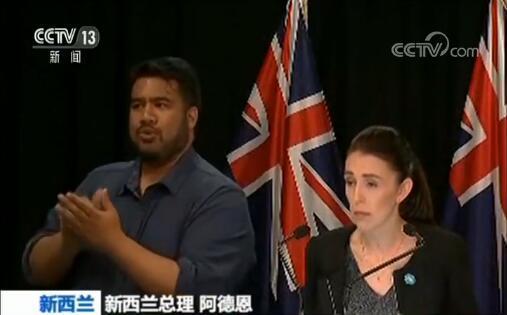 新西兰内阁会议决定收紧控枪措施