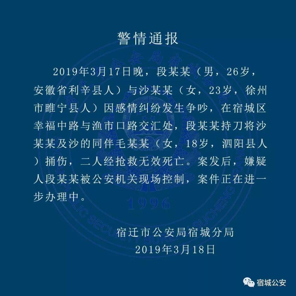 男子持刀捅伤二女 江苏宿城警方:伤者抢救无效死亡