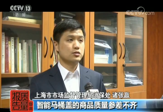 四季沐歌等智能马桶盖存安全隐患 上海抽检网售产品近4成不合格