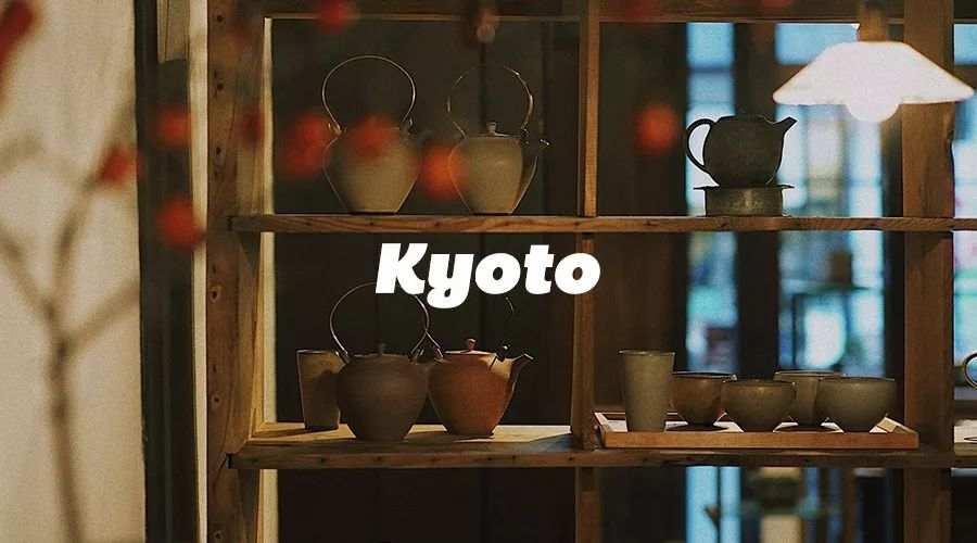指南丨京都好铺 慢慢逛细细看