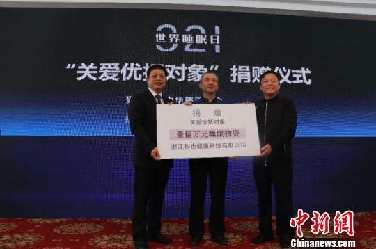 《中国睡眠质量调查报告》发布