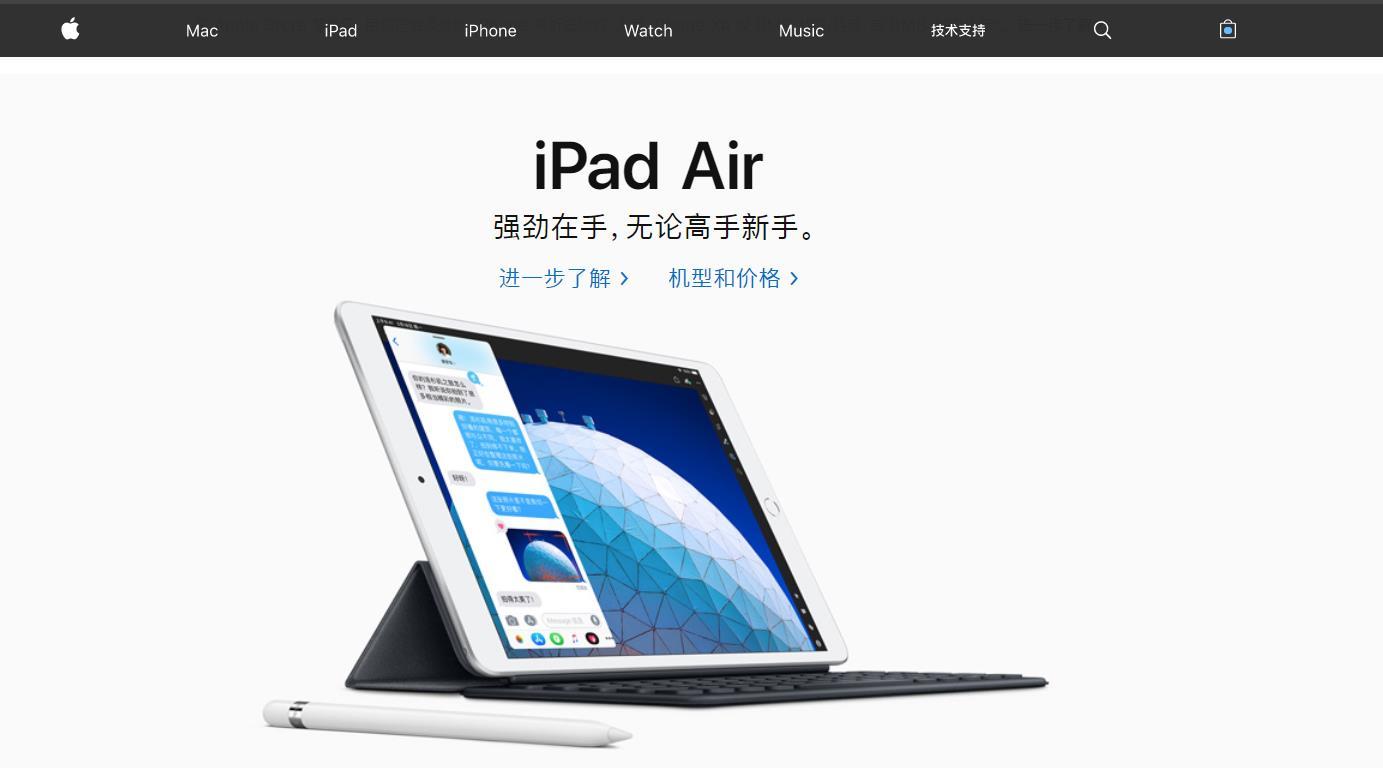 苹果发布全新10.5寸iPad Air和iPad mini 5