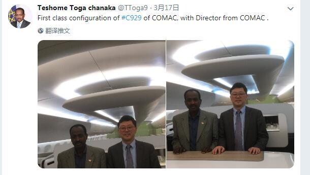 埃塞俄比亚驻华大使参观C919、C929驾驶舱