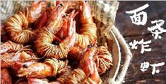 金黄酥脆的面条炸虾