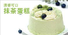 初春清新系抹茶小蛋糕