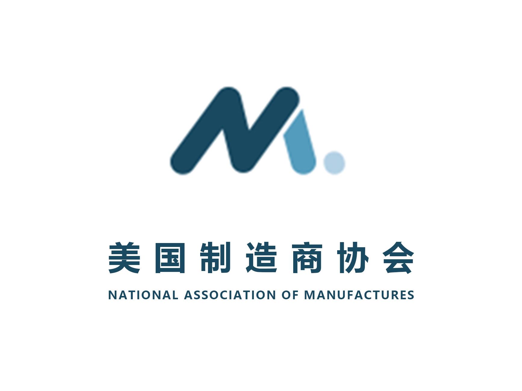 美国制造商协会/NAM