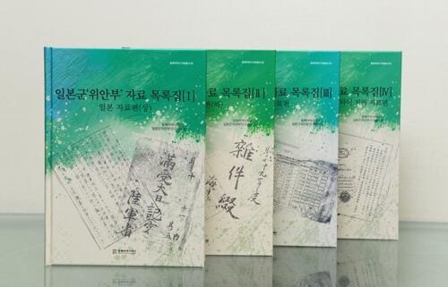 韩国政府智库发布旧日军慰安妇受害者相关资料目录集