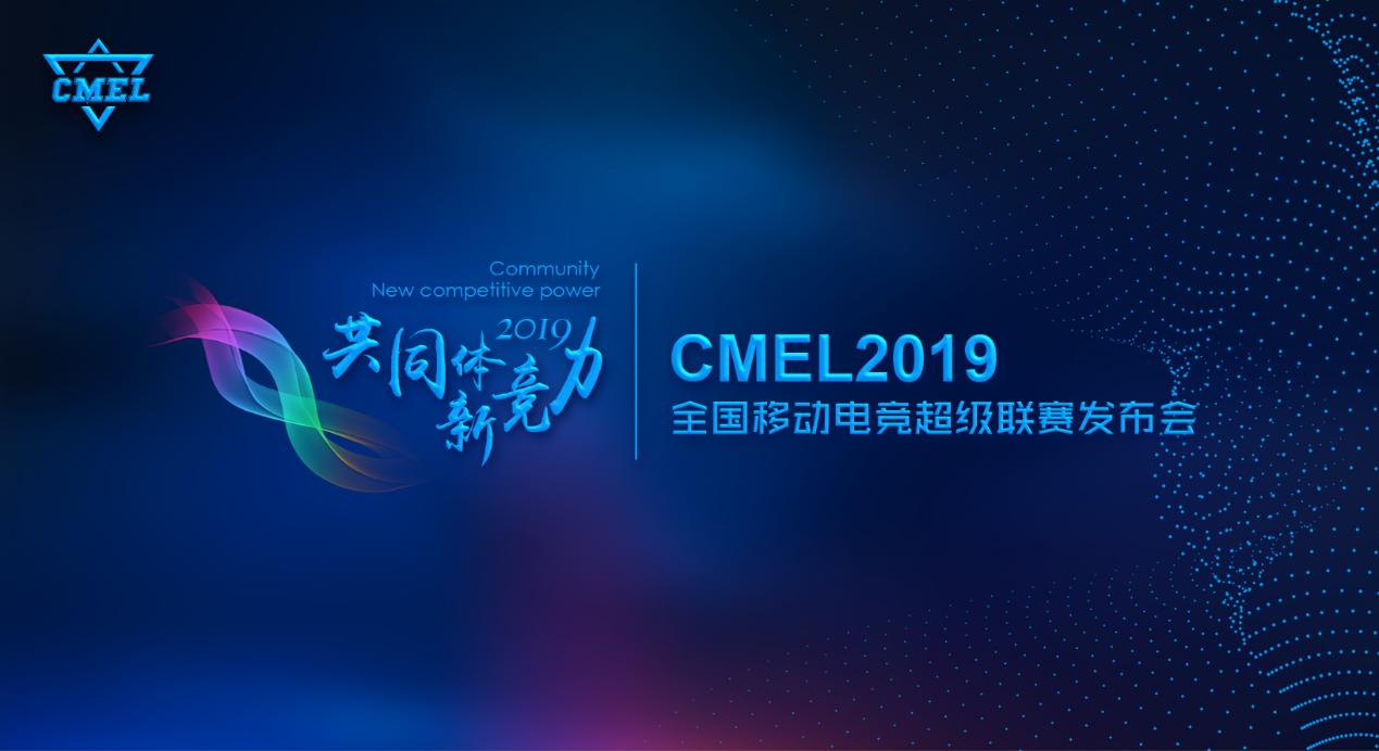 CMEL2019赛季发布会倒计时,3月21日北京开幕