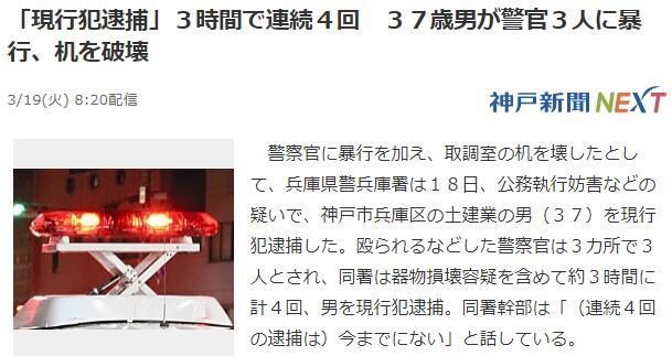 日本一男子殴打三名警察,3小时被逮捕4次 警方:前所未有