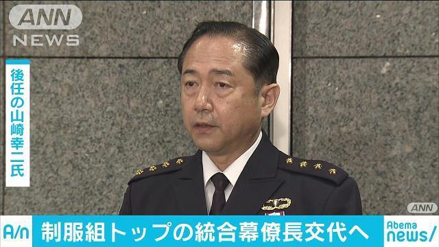 日本防卫省统合幕僚长将易主,前陆上幕僚长山崎幸二将接任