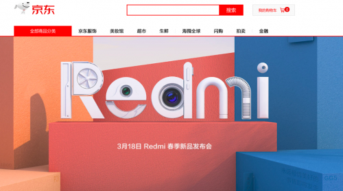 红米新款手机发布 京东已上线相关页面