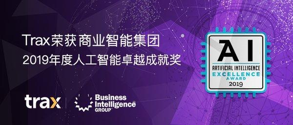 Trax以其创新的零售技术解决方案荣获2019人工智能卓越成就奖